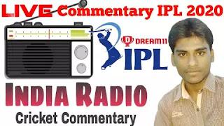 IPL 2020 Live Commentary Kaise Sune, ipl radio commentary, ipl live commentary hindi