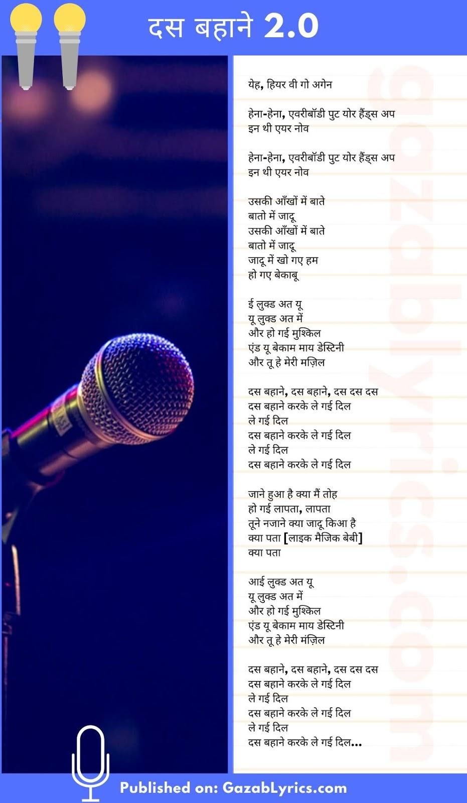 Dus Bahane 2.0 song lyrics image