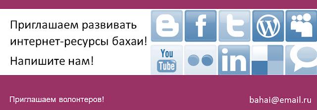 Приглашение развивать интернет-ресурсы бахаи.