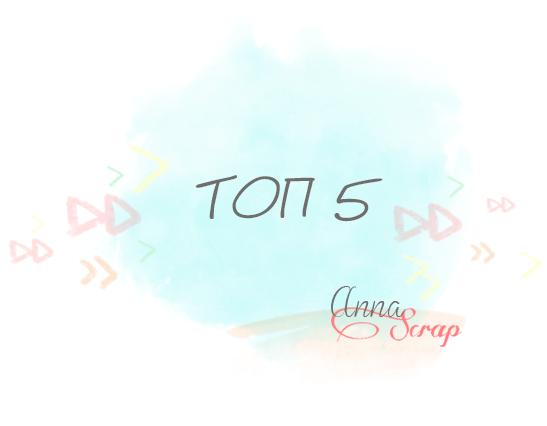ТОП5 в Анна Скрап (скетч)
