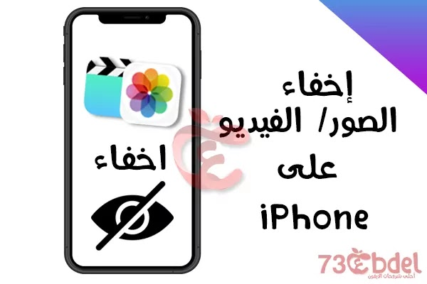 https://www.arbandr.com/2021/07/how-to-hide-photos-videos-on-iphone-ipad.html