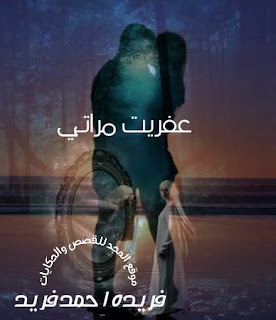 رواية عفريت مراتي الكاتبه فريده احمد فريد