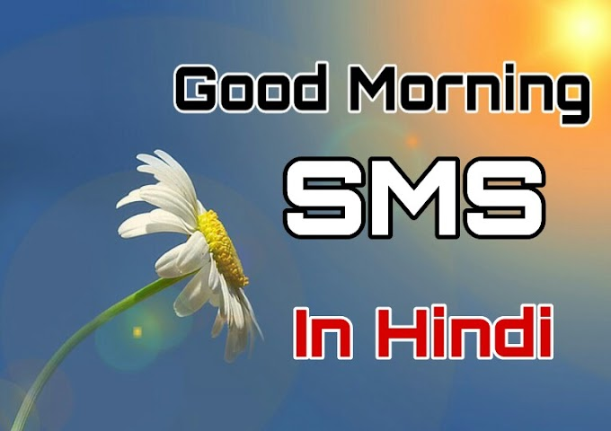 Good Morning SMS Status Shayari In Hindi