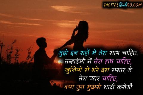 Hindi Propose Shayari