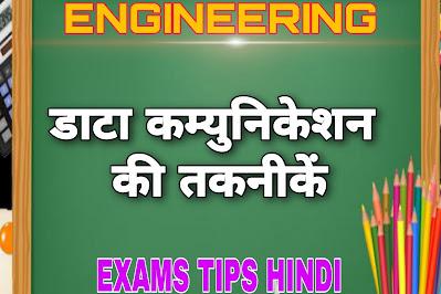 डाटा कम्युनिकेशन की तकनीकें, Data Communication Techniques, Data Communication Techniques in Hindi