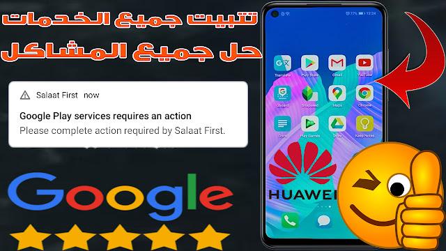 طريقة تتبيت جميع خدمات جوجل على جميع هواتف هواوي مع حل جميع المشاكل
