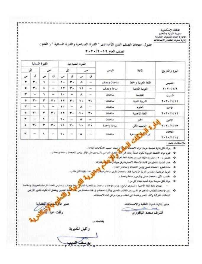اعتماد جدول امتحانات الإسكندرية الفصل الدراسى الأول 2020 8