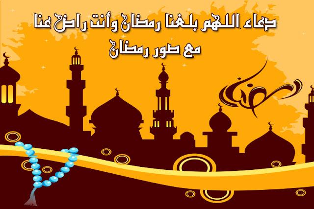 دعاء اللهم بلغنا رمضان وانت راض عنا مع صور رمضان