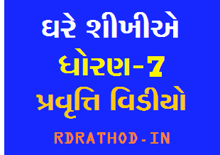 Std 7 Ghare Shikhiye Video Activity 2020 - rdrathod