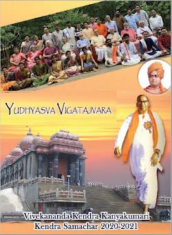 Vivekananda Kendra Samachar 2020-21