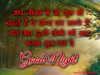 good nayt shayari hindi photo