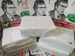 выборы 2021 Мавроди Жив