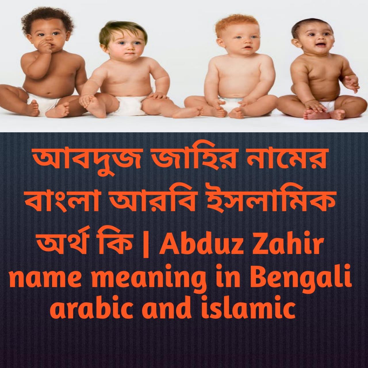 আবদুজ জাহির নামের অর্থ কি, আবদুজ জাহির নামের বাংলা অর্থ কি, আবদুজ জাহির নামের ইসলামিক অর্থ কি, Abduz Zahir name meaning in Bengali, আবদুজ জাহির কি ইসলামিক নাম,