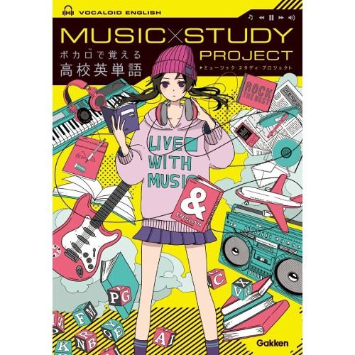 MUSIC STUDY PROJECT - ボカロで覚える高校英単語 rar