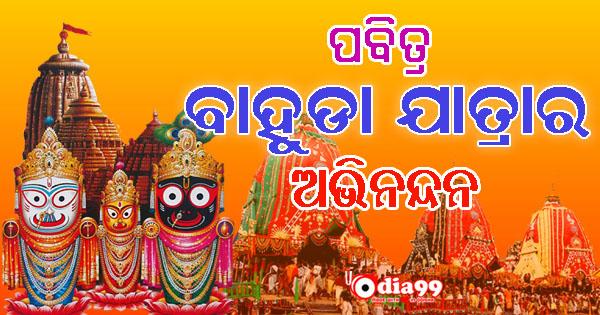 Bahuda Ratha yatra odia photo, bahuda jatra odia sms, Bahuda Yatra Odia photo, Jagannath bahuda yatra wish