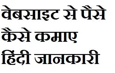 वेबसाइट से पैसे कैसे कमाए हिंदी जानकारी