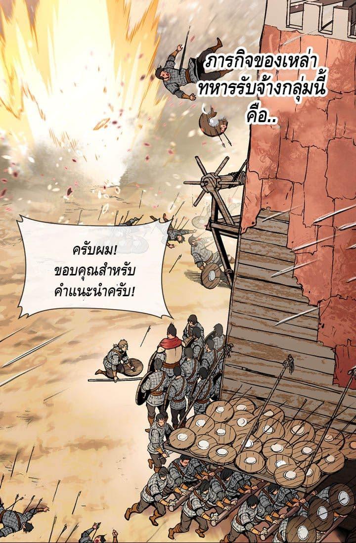 อ่านการ์ตูน Dimensional Mercenary ตอนที่ 2 หน้าที่ 20