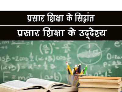 प्रसार शिक्षा के सिद्धांत एवं उद्देश्य | Principles and Objectives of Extension Education