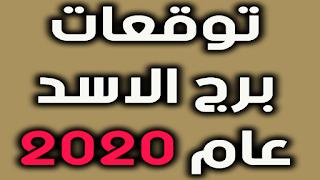 توقعات برج الاسد عام 2020