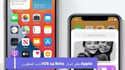 Apple تطلق إصدار iOS 14 Beta الجديد للمطورين
