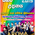 GAMPOLA AROMA LIVE IN ULAPANE 2019
