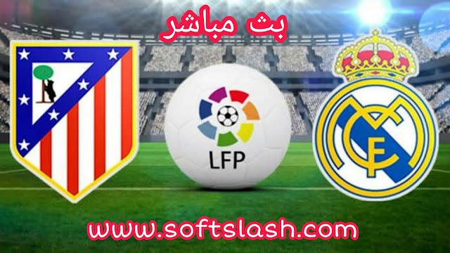 شاهد مباراة ريال مدريد ضد أتليتيكو مدريد بأكثر من جودة بدون تقطيع