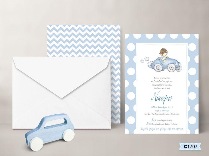 Christening invitations car for boys C1707