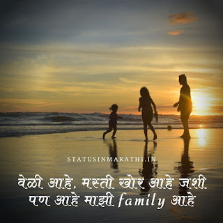 Happy Family Status In Marathi