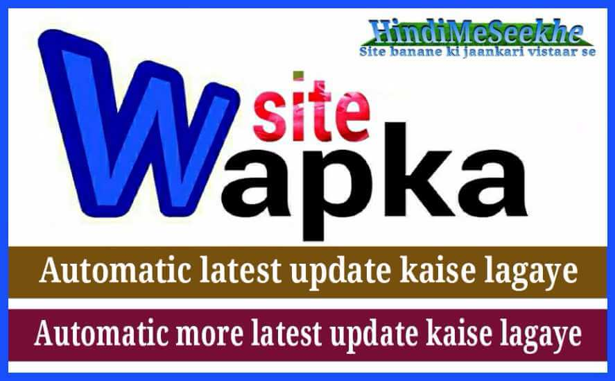 Wapka-website-me-automatic-latest-update-code-kaise-lagaye