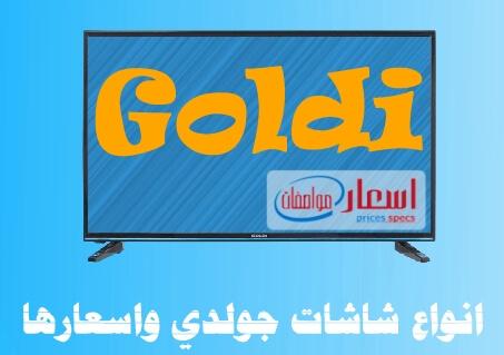 اسعار شاشات جولدي في مصر 2021 بجميع الانواع والاحجام بالمواصفات