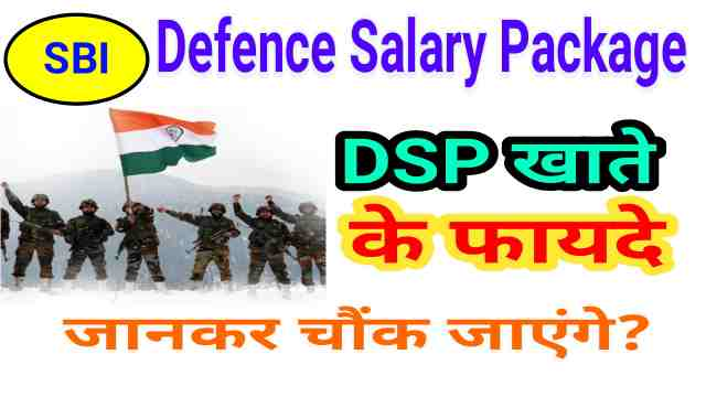 SBI DSP Account Benefits for Defence Employees
