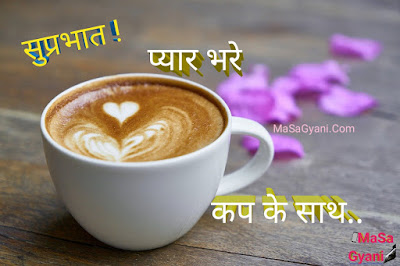 good morning love quotes in hindi 9
