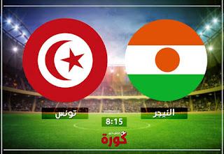 مشاهدة مباراة تونس والنيجر بث مباشر بتاريخ 16-10-2018 تصفيات كأس أمم أفريقيا 2019