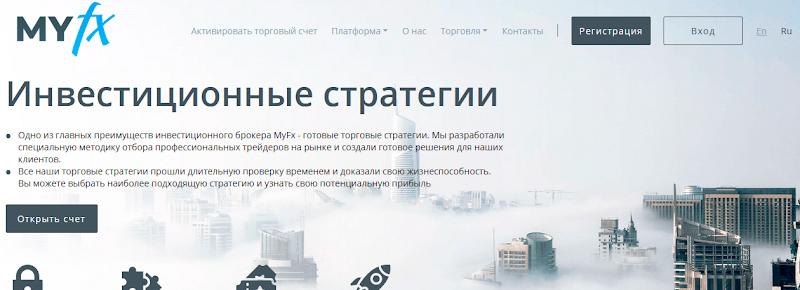 Мошеннический сайт myfx365.ru/ru – Отзывы, развод. Компания MyFx мошенники