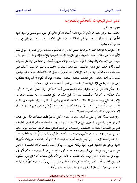 كتاب أسلحة صامتة لحروب هادئة نعوم تشومسكي pdf