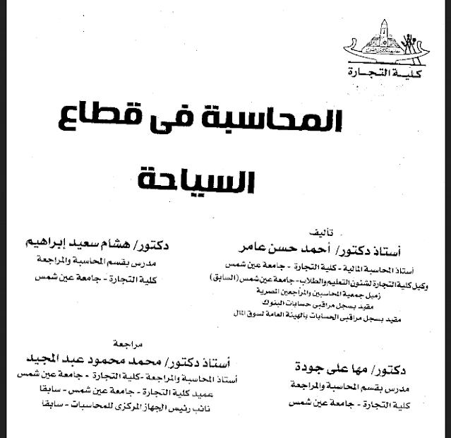 كتاب المحاسبة في قطاع السياحة PDF