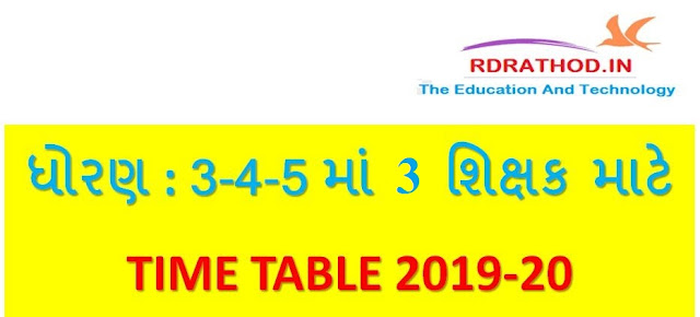 STD 3-4-5 MA 3 TEACHERS MATE NU TAS PADHDHATI MUJAB TIME TABLE
