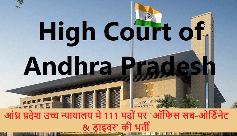 AP High Court jobs 2020