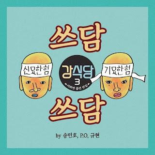[Single] MINO, P.O, KYUHYUN – Kang's Kitchen 3 full zip rar 320kbps m4a