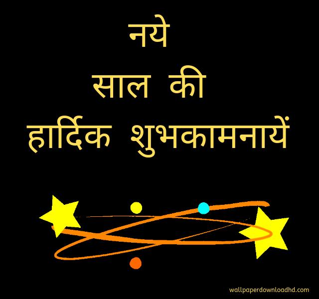 Happy New Year Wallpaper Nav Varsh Ki Hardik Shubhkamnaye