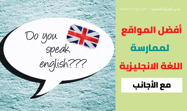 مواقع لممارسة اللغة الإنجليزية