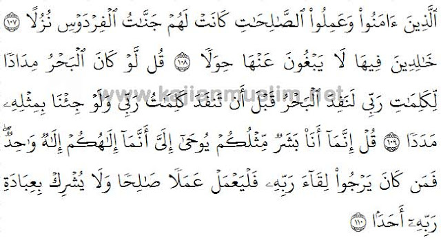 Surat Al-kahfi Arab Latin 17