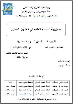 أطروحة دكتوراه: مسؤولية السلطة العامة في القانون المقارن PDF