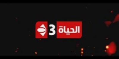 """تردد قناة الحياة 3 الجديد """" Al Hayat 3 TV تم التحديث قبل ساعة"""