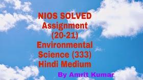 Environmental Science (333)   NIOS FREE SOLVED ASSIGNMENTS (2020-21)   TMA-20-21- HINDI MEDIUM