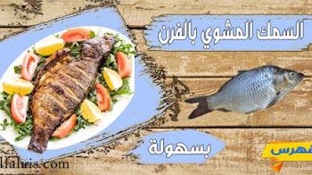 طريقة عمل السمك المشوي في الفرن