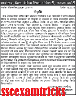 Amethi JRT Appointment News