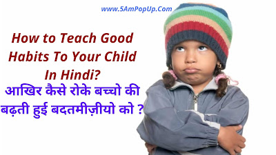 How to Teach Good Habits To Your Child In Hindi?