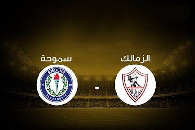 مشاهدة مباراة الزمالك وسموحه بث مباشر 10-9-2020الدوري المصري