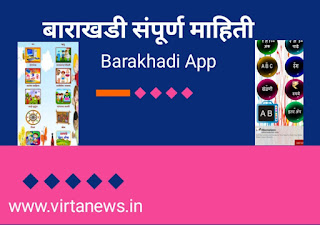 Barakhadi information